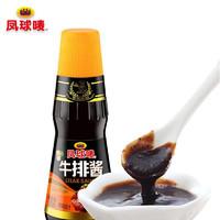 凤球唛 牛排酱250g 黑椒汁250g (瓶装、250g)