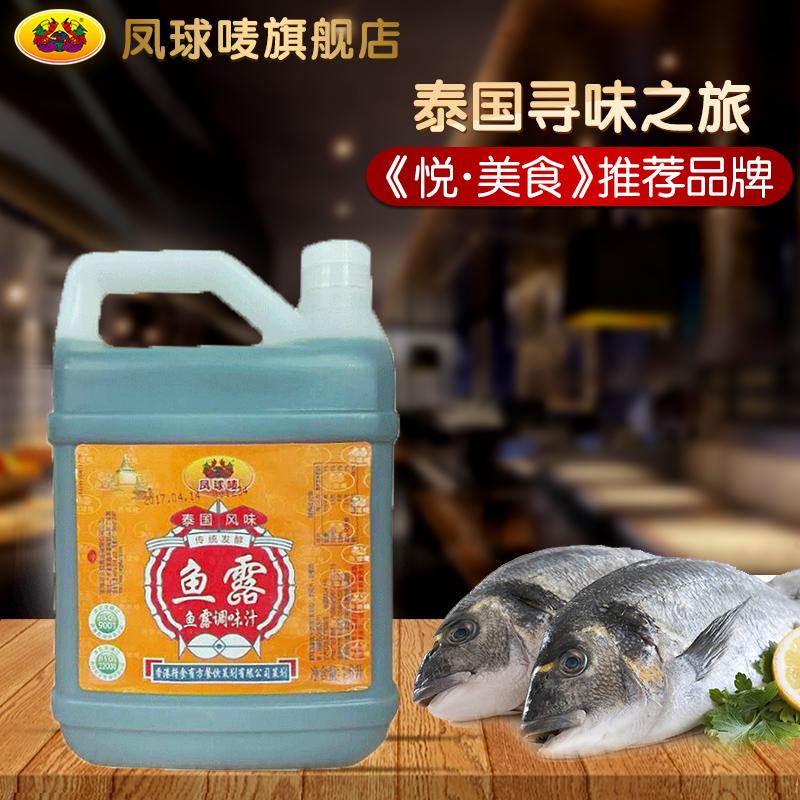 凤球唛 原汁鱼露 (桶装、1.6L)