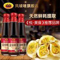 凤球唛 金标蚝油 (瓶装、250g*3)