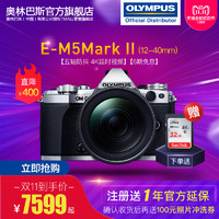 OLYMPUS 奥林巴斯 OM-D E-M5 Mark II M4/3画幅无反相机套机(12-40mm PRO镜头)