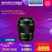 OLYMPUS 奥林巴斯 M.ZUIKO DIGITAL ED 45mm F1.2 PRO M4/3画幅中远摄定焦镜头