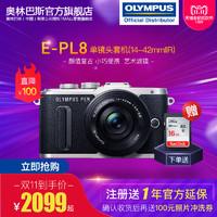 OLYMPUS 奥林巴斯 PEN E-PL8 M4/3画幅无反相机套机(14-42mm II R镜头)