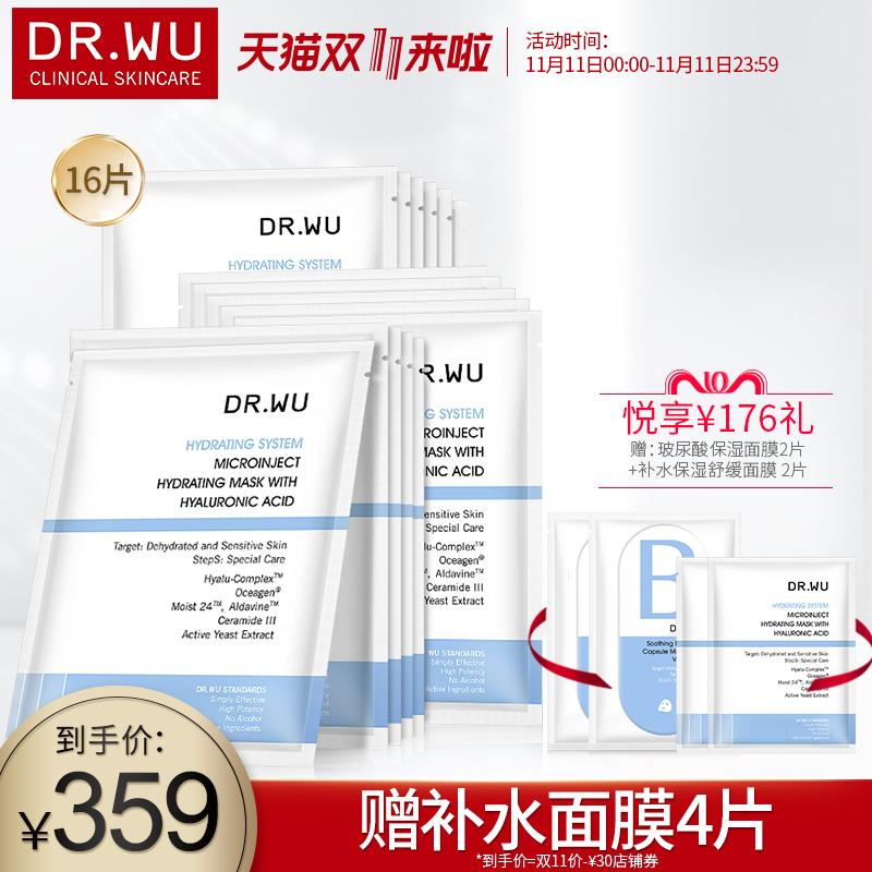 DR.WU 达尔肤 玻尿酸保湿面膜组