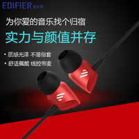 EDIFIER 漫步者 H235P 耳机 (通用、入耳式、金属银)
