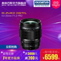 OLYMPUS 奥林巴斯 M.ZUIKO DIGITAL ED 25mm F1.2 PRO M4/3画幅标准定焦镜头