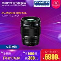 OLYMPUS 奥林巴斯 M.ZUIKO DIGITAL ED 17mm F1.2 PRO M4/3画幅广角定焦镜头