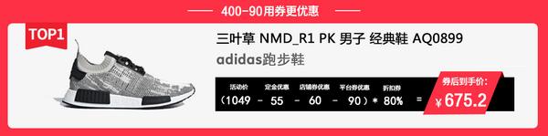 adidas 阿迪达斯 Ultra Boost 4.0 男士跑鞋