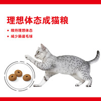 ROYAL CANIN 皇家 鱼肉味成猫粮 800g