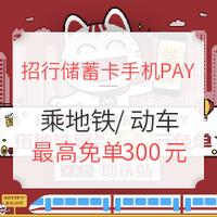 招行储蓄卡手机PAY 乘广州地铁、和谐号