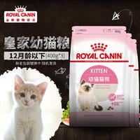 ROYAL CANIN 皇家 鱼肉味幼猫粮 1.2kg