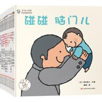 《奇迹小宝宝初次见面绘本系列》(共11册)
