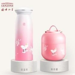 中国国家博物馆 中国风芙蓉双鹭 保温杯 380ml +焖烧罐 500ml