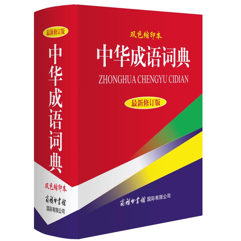 《中华成语词典》(双色缩印本)