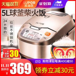 SUPOR 苏泊尔 CFXB50FC832-75 球釜电饭煲 5L