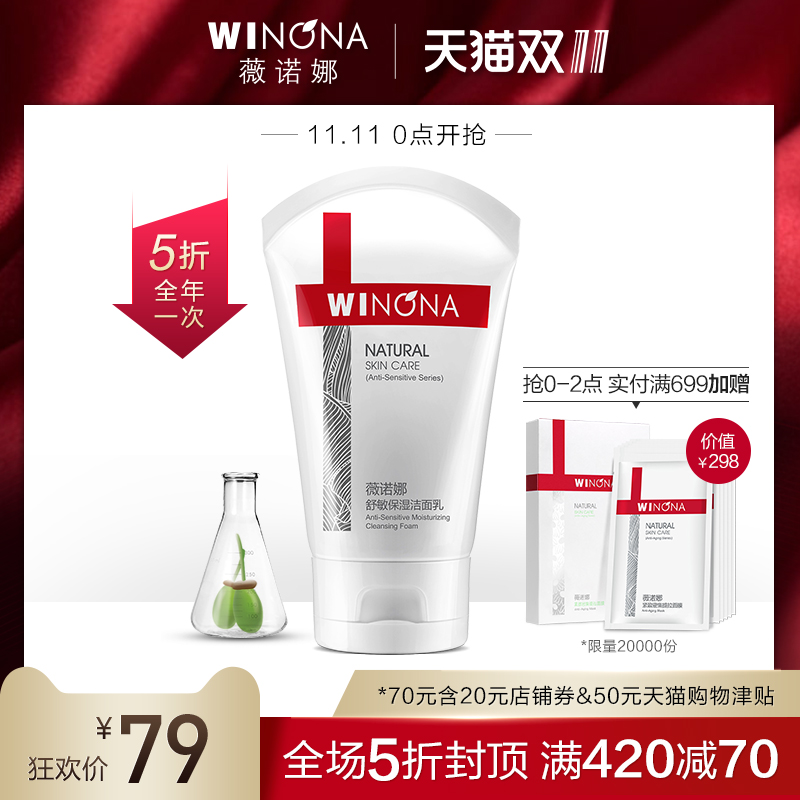 WINONA 薇诺娜 舒敏保湿洁面乳 80g