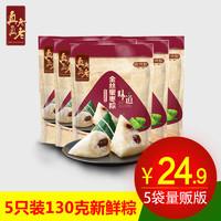 真真老老 金丝蜜枣粽 (袋装、130g*5)