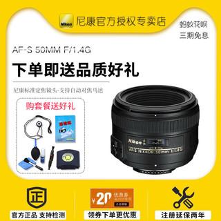 Nikon 尼康 AF-S 尼克尔 50mm F1.4G 全画幅标准定焦镜头