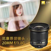 Nikon 尼康 AF-S 尼克尔 20mm F1.8G ED 全画幅超广角定焦镜头