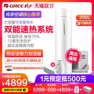 Gree/格力 SXTD200LCJW/B+KFRS-3.2JRe/A空气能电热水器200升家用