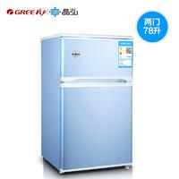 GREE/格力 晶弘 BCD-78L  双门冰箱 78L