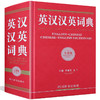 《英汉汉英词典》(全新版)