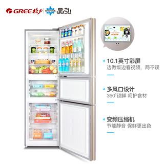 GREE  格力 晶弘  BCD-286WIPTG  三门冰箱  286L