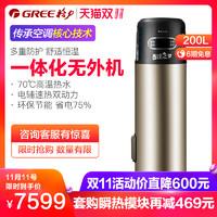 Gree/格力 KRS-1.5/TD200ANbA  200升空气能热水器家用节能一体机