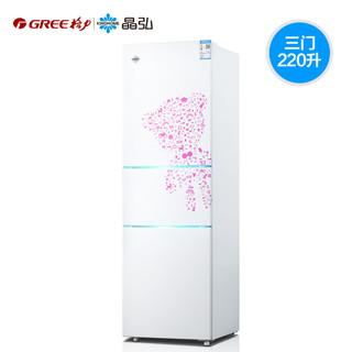 KINGHOME  晶弘 BCD-220TCK  三门冰箱节 220L