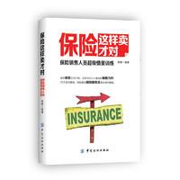 《保险这样卖才对 保险销售人员超级情景训练》