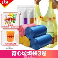 e潔家用手提式垃圾袋學生衛生間宿舍用一次性大號背心式塑料袋5卷