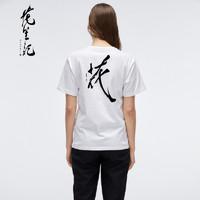花笙记 H185ST588 女士汉字印花圆领短袖T恤 白色 M