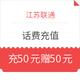 限地区:江苏联通 100元话费充值 充50元赠50元