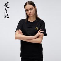 花笙记 H185ST901 女士短袖T恤