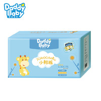 Daday baby 爹地宝贝 小鲜裤 超薄婴儿尿不湿 S30片*3包 (4-8kg)