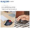 ELECOM 宜丽客  M-XT2DRBK 无线轨迹球鼠标 (黑色、无线)