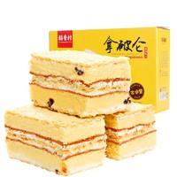 稻香村 拿破仑蛋糕 700g *2件