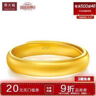 CHOW TAI FOOK 周大福 简约光身足金黄金戒指 F30806 约5.6克