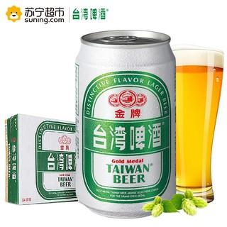 台湾进口台湾啤酒金牌啤酒精酿麦芽啤酒330ml*24罐 整箱 *4件