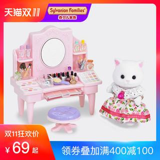 森贝儿家族玩具时尚试妆台试衣间女孩过家家公仔家具化妆套装5235