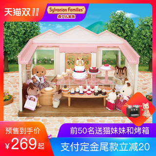 预售EPOCH森贝儿家族玩具 时尚蛋糕店女孩过家家生日礼物礼品套装