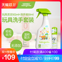 美国 BabyGanics甘尼克宝贝宝宝玩具餐椅清洁液+免洗洗手液套餐
