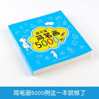《超可爱简笔画5000例》