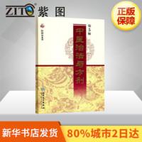 《中医治法与方剂》(第5版)
