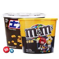 m&m's 巧克力豆+士力架+脆香米混合组合 (牛奶夹心、2桶、270g)