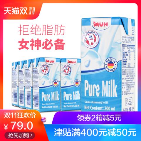 MUH 甘蒂牧场 甘蒂牧场德国进口低脂纯牛奶牧牌muh营养高钙早餐牛奶24盒整箱装