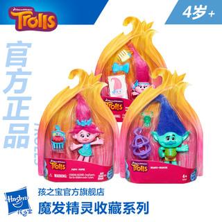 孩之宝  魔发精灵Troll Town收藏系列人偶娃娃儿童玩具 生日礼物