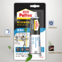 Pattex 百得 持久防霉硅胶玻璃胶密封胶 (白色透明、5支装)