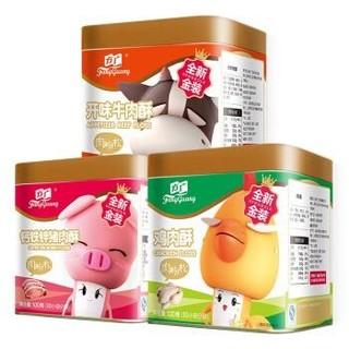 方广肉酥 宝宝零食 儿童肉松 100g*3罐(鸡肉酥+开味牛肉+钙铁锌猪肉味)