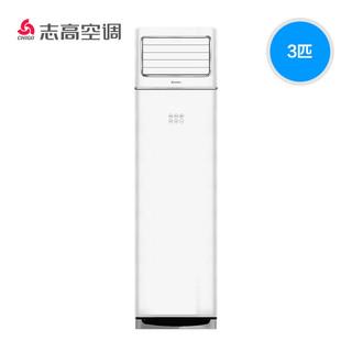 CHIGO 志高 NEW-LD24U1H3Y2 立柜式空调 (3匹)