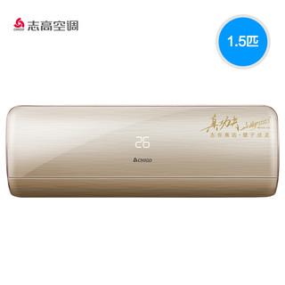 CHIGO 志高 KFR-35GW/UBP200+N1A 壁挂式空调 (大1.5匹)